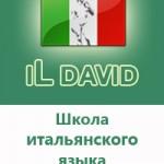 Школа итальянского языка Il David