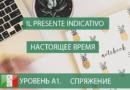 Presente indicativo. Спряжение глаголов (Уровень A1)