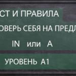 Предлоги IN или A (начальный уровень)