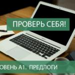 А1-Предлоги/Le presentazioni