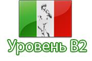 Итальянский ONLINE Italiano ONLINE