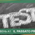 Дополнить глаголами (Il passato prossimo)