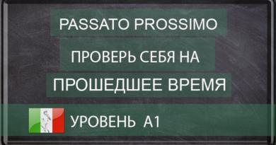 A1-I dialoghi / il Passato Prossimo