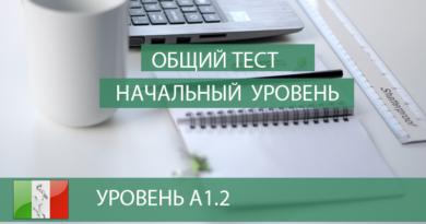 а1.2 - общий тест