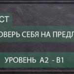 Предлоги. Уровень А2-В1