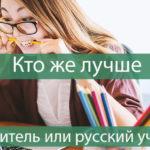 Носитель языка или русский преподаватель