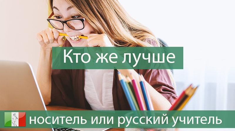 Носитель или русский преподаватель - ITALIANO ONLINE