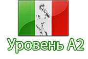 Итальянский ОНЛАЙН Italiano ONLINE