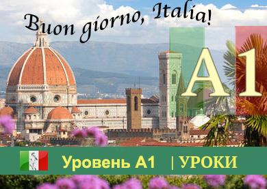 Итальянский ОНЛАЙН Уровень А1
