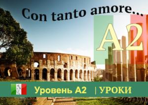 Итальянский ОНЛАЙН Уровень А2