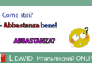 Что означает Abbastanza bene