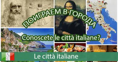 Le città italiane - ITALIANO ONLINE