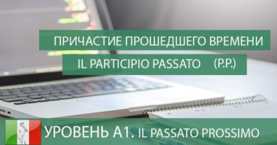 Il participio passato. Итальянский онлайн