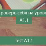 Тест итальянский Livello А1.1