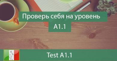 тест итальянский а1.1 - italiano online - итальянский онлайн