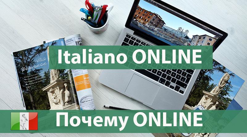 Онлайн обучение ITALIANO ONLINE - Учить итальянский ОНЛАЙН