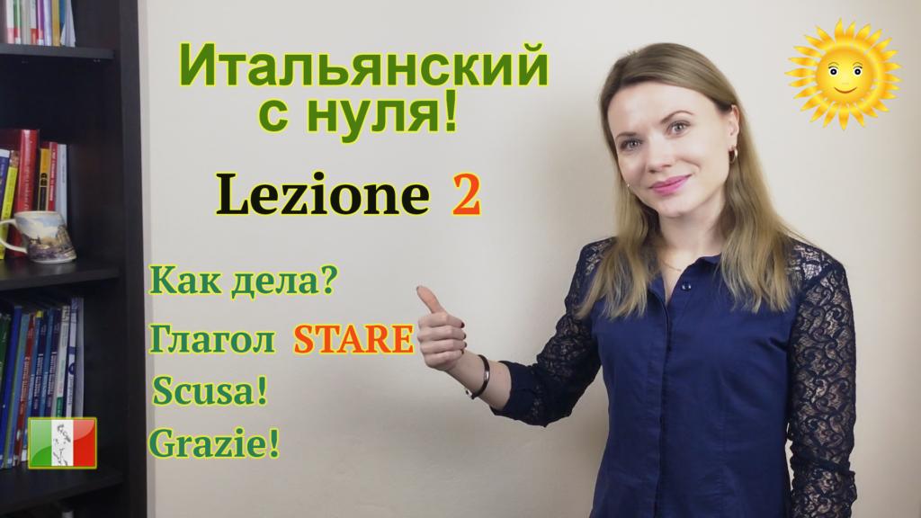 Lezione 2. Come stai?