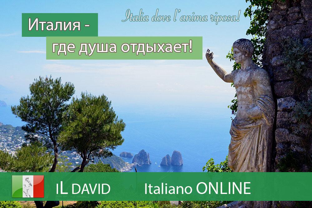 Италия - где душа отдыхает - Итальянский ОНЛАЙН