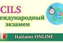 Экзамен cils - Итальянский ОНЛАЙН бесплатно