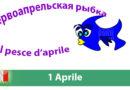 1 апреля в Италии