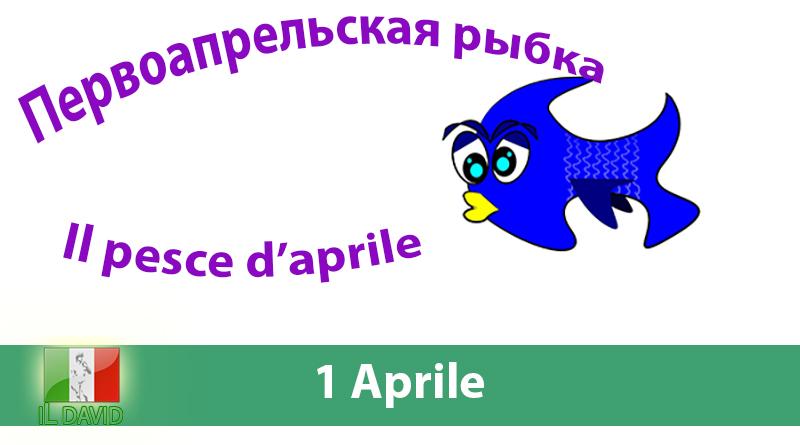 1 апреля - Итальянский ОНЛАЙН бесплатно
