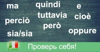 Tuttavia - Союзы в Итальянском - Итальянский ОНЛАЙН