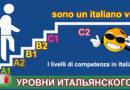 Уровни итальянского языка