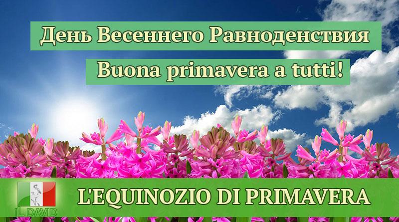 Весна в Италии - Итальянский ОНЛАЙН бесплатно