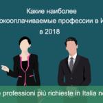 Какие высокооплачиваемые профессии в Италии в 2018