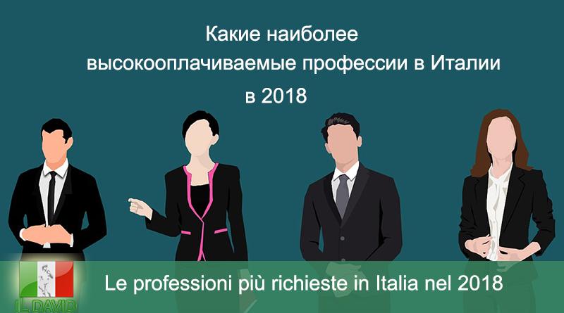 Le professioni nel 2018 - Italiano ONLINE - Итальянский язык