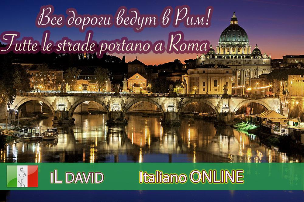 Рим - Итальянский ОНЛАЙН