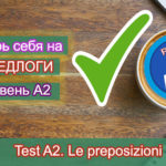 A2 — Вставьте предлоги