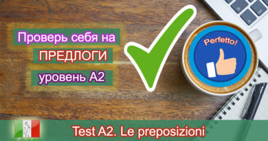 Test italiano A2 - Le preposizioni - Italiano ONLINE - Итальянский ОНЛАЙН
