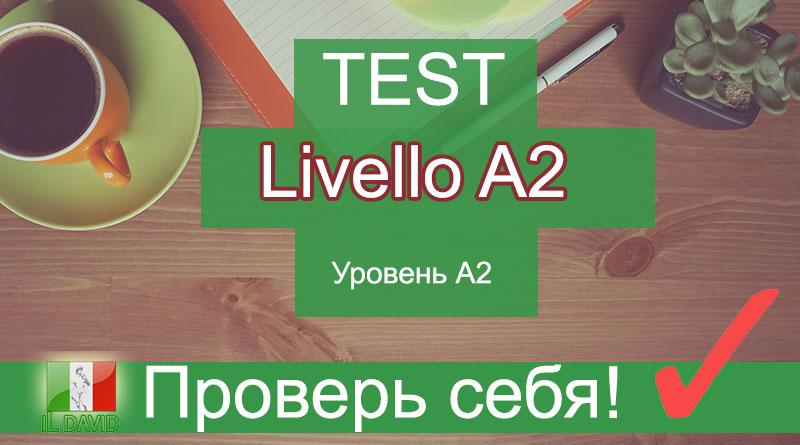 Итальянский тест. Уровень А2 - Итальянский ОНЛАЙН