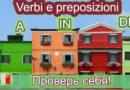 Глаголы с предлогами A / DI