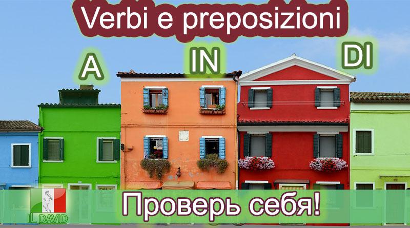 Глаголы с предлогами A/DI - Итальянский ОНЛАЙН