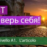 Тест. Артикли в итальянском