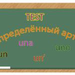 A1 — Неопределенный артикль Тест
