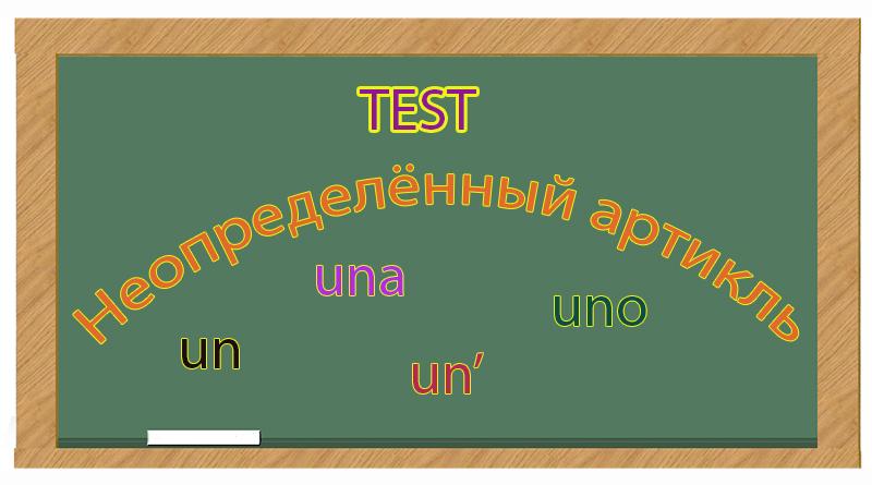 неопределённый артикль тест