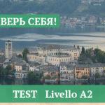 Тест Уровень А2