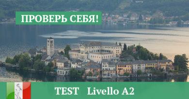 итальянский тест уровень а2