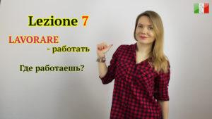спряжение итальянских глаголов