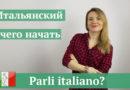 С чего начать учить итальянский