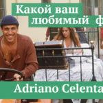 Фильмы с Адриано Челентано