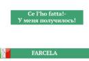 Итальянский глагол FARCELA