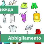 Одежда по-итальянски/Abbigliamento
