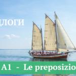 A1 — Предлоги