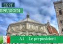 A1 — Предлоги / Le preposizioni