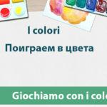 Цвета / I colori