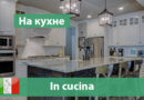 In cucina / На кухне
